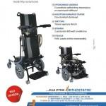 Περιοδικό Αναπηρία ΤΩΡΑ Νο 82